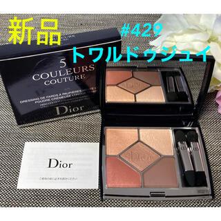 Dior - 新品❗️ディオール サンククルール クチュール 429 トワル ドゥ ジュイ