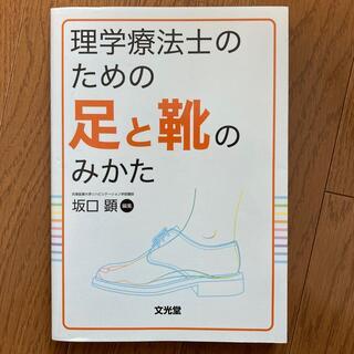 理学療法士のための足と靴のみかた(資格/検定)