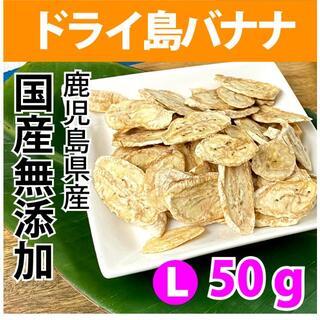 L ドライ島バナナ 国産 無添加 砂糖不使用 ドライフルーツ(その他)