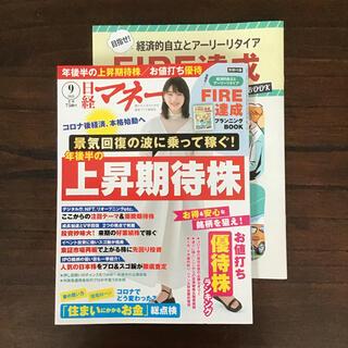 ニッケイビーピー(日経BP)の日経マネー 2021年9月号 最新号 別冊付録付き(ビジネス/経済)