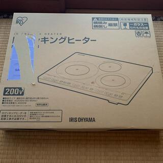 アイリスオーヤマ - 新品未使用IHクッキングヒーター