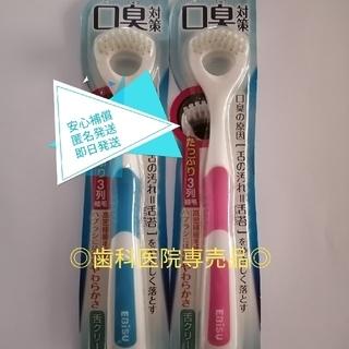 【新品.未開封】舌クリーナー/ 2本 歯科医院専売(EBiSU)
