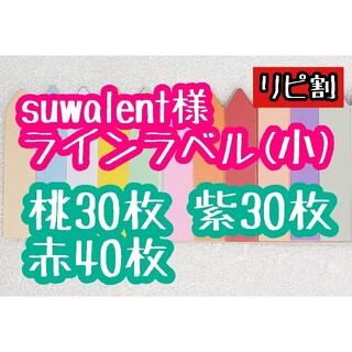 suwalent様 ラインラベル(その他)