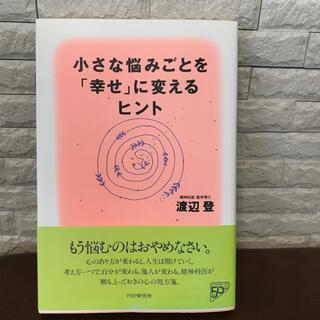 小さな悩みごとを「幸せ」に変えるヒント(ノンフィクション/教養)