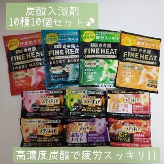 花王 - 10種10個セット♪ 炭酸入浴剤 詰合せ きき湯 メディキュア