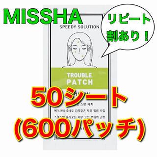 ミシャ(MISSHA)のMISSHA ニキビパッチ50シート(パック/フェイスマスク)