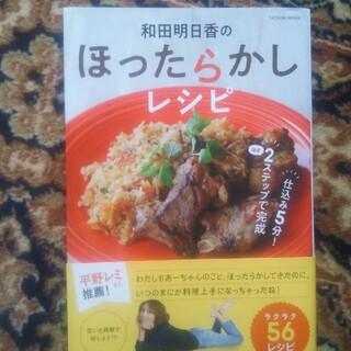 和田明日香のほったらかしレシピ(料理/グルメ)