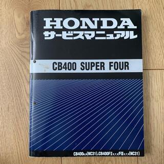 ホンダ - CB400SFスーパーフォア NC31 サービスマニュアル
