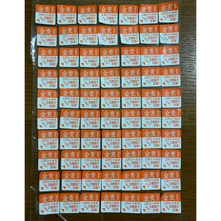 たち吉 - 金麦 シール 70枚