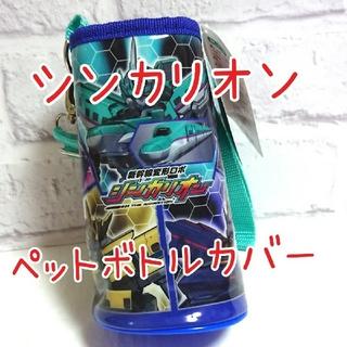 新品 シンカリオン エナメル ペットボトルカバー 送料無料 男の子(キャラクターグッズ)