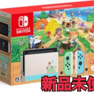 Nintendo Switch - まめ様専用 新品未使用 ニンテンドー Switch どうぶつの森セット