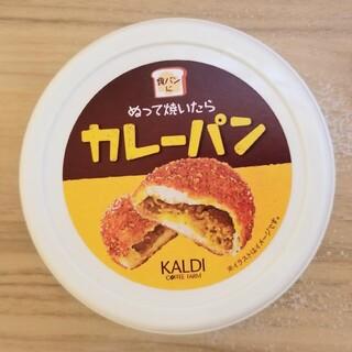 カルディ KALDI ぬって焼いたらカレーパン(その他)