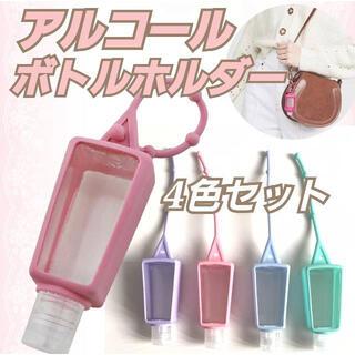 アルコール シリコンボトルホルダー 手指消毒 ジェル 手洗い 感染予防