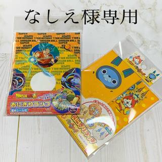 【新品】ドラゴンボール・妖怪ウォッチ☆おにぎりラップ(弁当用品)
