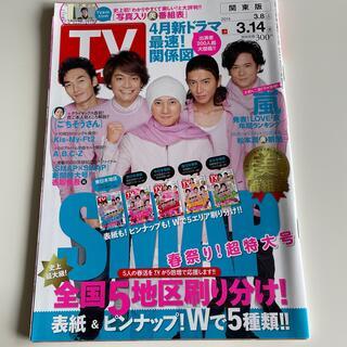 スマップ(SMAP)のTVガイド 2014年 3/14号 表紙:SMAP(音楽/芸能)