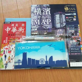 神奈川 横浜市 みなとみらい 横浜 中華街 散策&ガイド マップ マスクケース(地図/旅行ガイド)