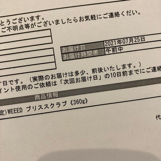 ねこ様専用 コスメ/美容のボディケア(ボディスクラブ)の商品写真