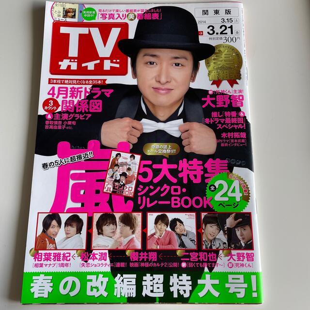 Johnny's(ジャニーズ)のTVガイド 2014年 3/21号 表紙:大野智 エンタメ/ホビーの雑誌(音楽/芸能)の商品写真