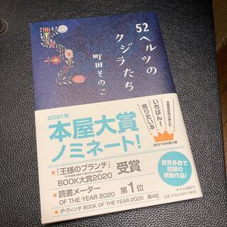 52ヘルツのクジラたち(文学/小説)