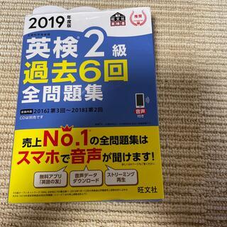 旺文社 - 英検2級過去6回全問題集 文部科学省後援 2019年度版