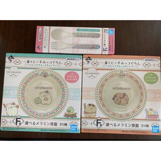 サンエックス - すみっコぐらし 一番くじ F賞 選べるメラミン食器 3点セット