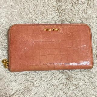 ミュウミュウ(miumiu)のmiumiu クロコ 長財布(財布)