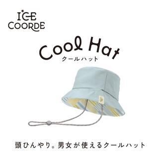 新品 接触冷感/暑さ対策 男女兼用 アイスコーデ クールハット ブルーxイエロー