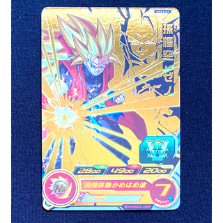 ドラゴンボール - スーパードラゴンボールヒーローズ 孫悟空:ゼノ  PCS3-01