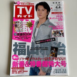 ジャニーズ(Johnny's)のTVガイド 2014年 4/4号 表紙:福山雅治(音楽/芸能)
