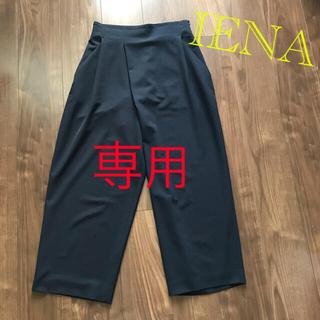 イエナ(IENA)の☆美品☆IENA ワイドパンツ 黒 スラックス(その他)