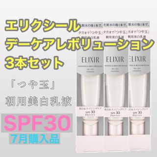 ELIXIR - 新品箱入り✨ エリクシールデーケアレボリューションT 乳液SPF30