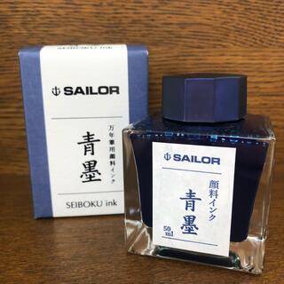 セーラー(Sailor)のセーラー インク 青墨 小分け 10ml(その他)