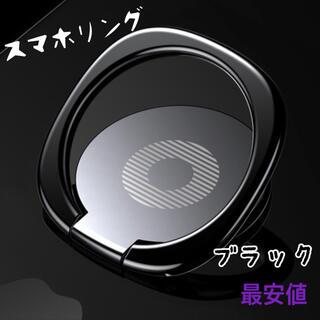 激安!!【スマホリング 】バンカーリング 薄型 ブラック 360℃回転(その他)