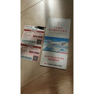 ジャル(ニホンコウクウ)(JAL(日本航空))のjal 優待券 2枚 優待 割引冊子 1冊(その他)