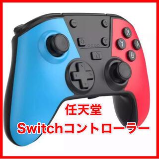 任天堂Switch コントローラー 互換品(その他)