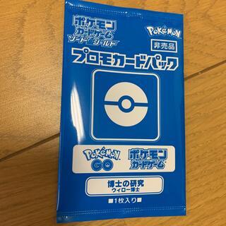 ポケモン - ポケモンカード 博士の研究 非売品