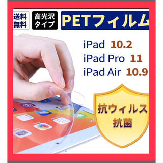iPad 10.2 保護フィルム  抗菌 iPad Pro iPad Air
