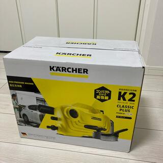 本日限定値下げ【新品、未使用】ケルヒャー k2クラッシック プラス