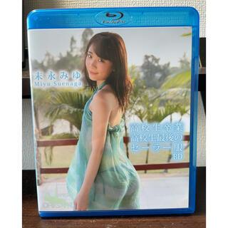 【Blu-ray】末永みゆ 高校生卒業 高校生最後のセーラー服