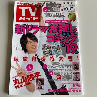 ジャニーズ(Johnny's)のTVガイド 2014年 10/17号 表紙:丸山隆平(音楽/芸能)
