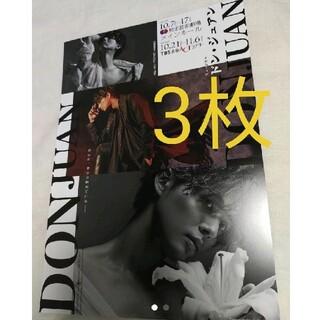 ドンジュアンフライヤー 藤ヶ谷太輔 真彩希帆 宝塚 Kis-My-Ft2(印刷物)