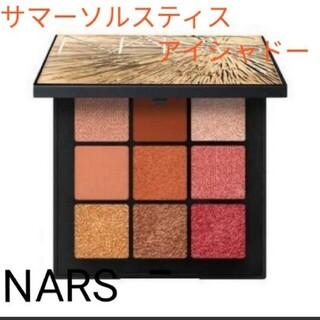 NARS - NARS サマーソルスティスアイシャドウパレット