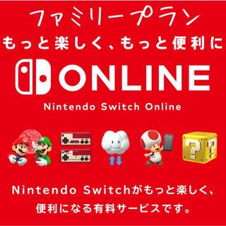 ニンテンドースイッチ(Nintendo Switch)の12ヶ月 Nintendo online 利用券(その他)