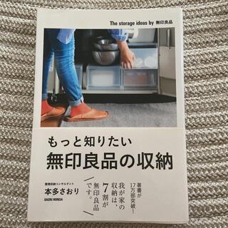 カドカワショテン(角川書店)のもっと知りたい無印良品の収納(その他)