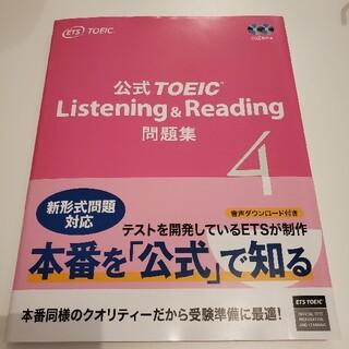 コクサイビジネスコミュニケーションキョウカイ(国際ビジネスコミュニケーション協会)の公式 TOEIC Listening & Reading 問題集 4(語学/参考書)
