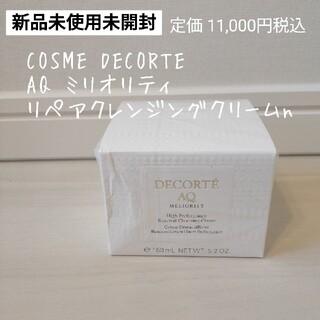 COSME DECORTE - 【新品】コスメデコルテ AQ ミリオリティ リペア クレンジングクリーム n