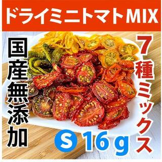 S レインボーミニドライトマトMIX 国産 無添加 ドライ野菜(野菜)