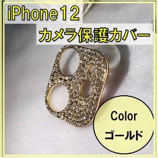 iPhone12 カメラレンズ カバー 保護 ゴールド キラキラ 可愛い(その他)