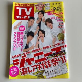 ジャニーズ(Johnny's)のTVガイド 2014年 10/24号(音楽/芸能)