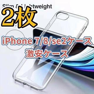 iphone7/8/se2 ~2枚セット、ケース透明 クリア 衝撃吸収(その他)
